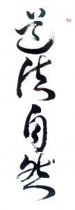 long-zentrum-kalligraphie-tianbearbeitet